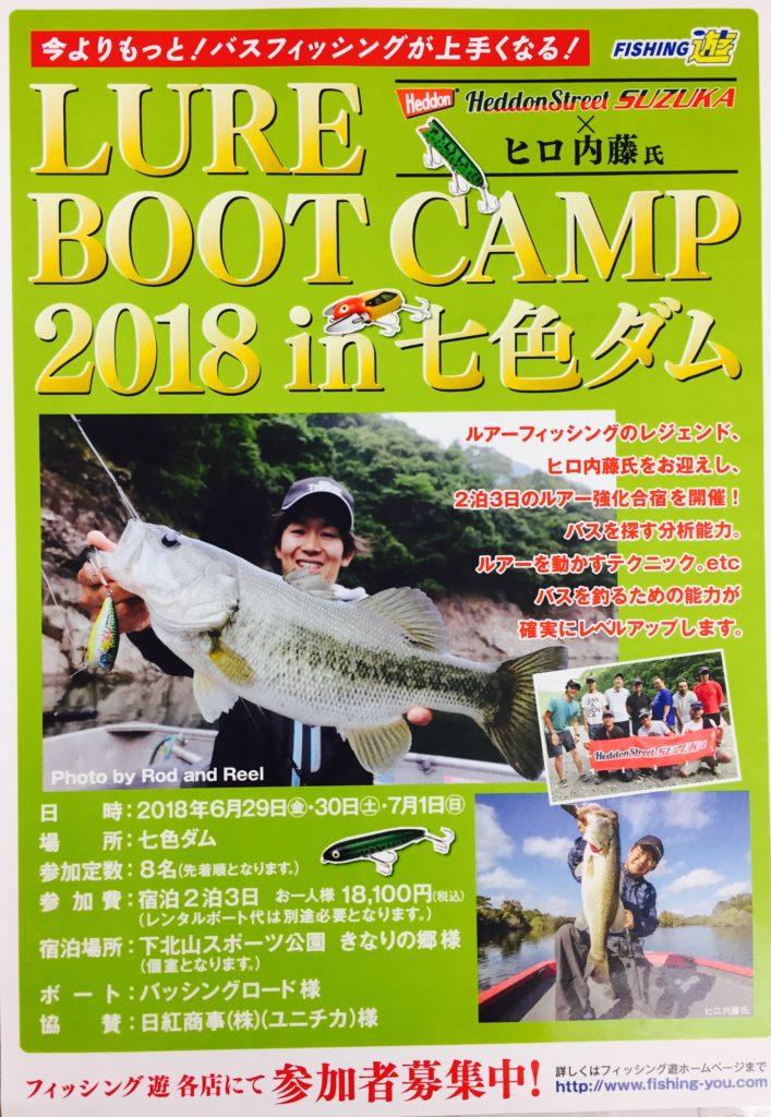 ブートキャンプ2018開催決定!!!
