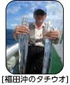 H28年10月のターゲット 船長さん・漁師さんに直接お聞きしました!!