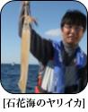H28年12月のターゲット 船長さん・漁師さんに直接お聞きしました!!