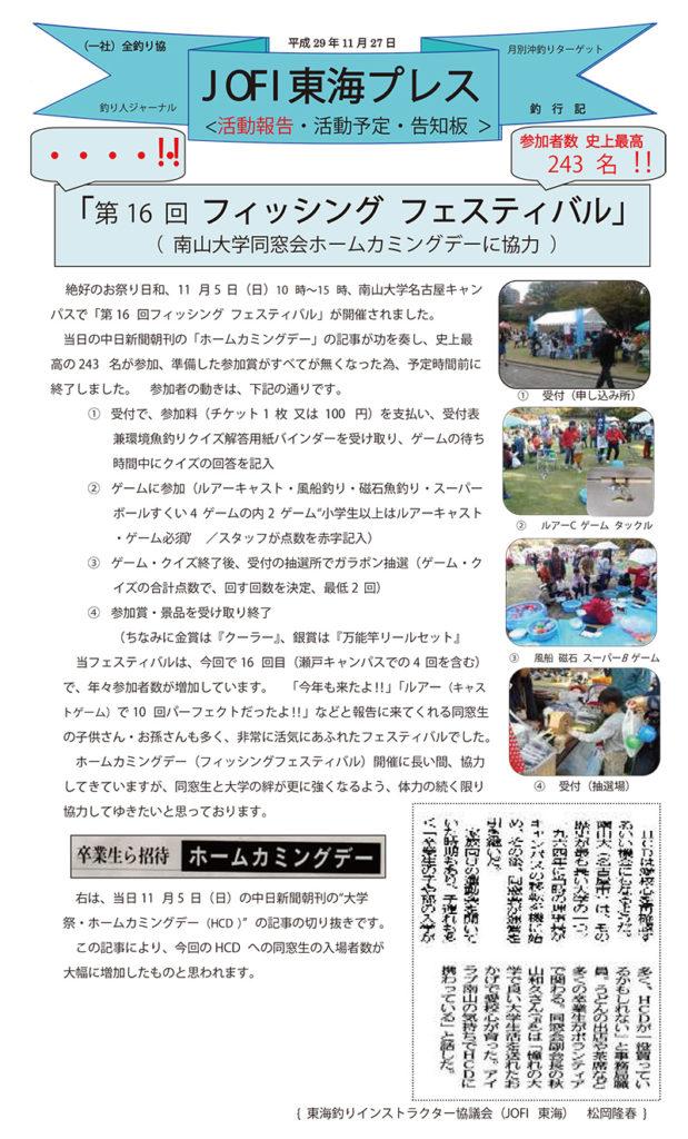 <JOFI東海プレス> 第16回フィッシング フェスティバル