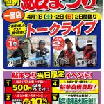 170401_02ichinomiya-1