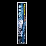 shinkeijime__01-575x380