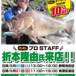 170520_21shizuoka