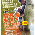 170902ichinomiya-2