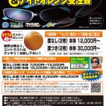 1709_10takumega-640x918