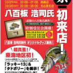 171027_28suzuka