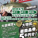 170901_1031ichinomiya