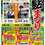 18_03gatuayumatsuri_kasugai