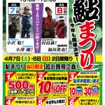 18_04ayumatsuri_itinomiya