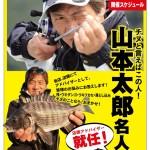 201805yamamoto