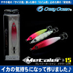 metaler15_1