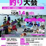 第31回大井川港釣り大会ポスターA3版