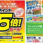 5売-640x390