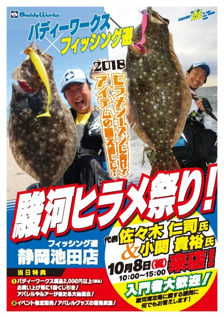 駿河ヒラメ祭り
