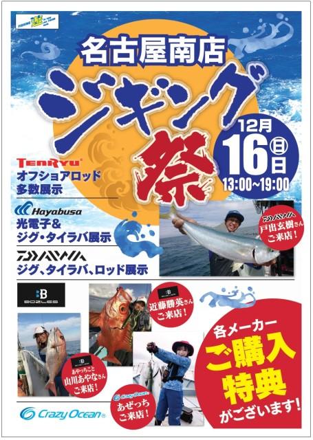ジギング祭り(1)