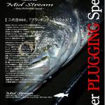 MSS962TR POP
