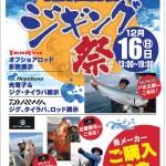ジギング祭り