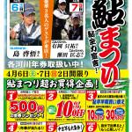 190406_07ichinomiya