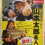 山本太郎さんイベントPOP