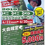 190422_0630ichinomiya