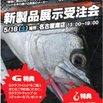 Gクラフトポスター2019.5.18