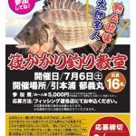太郎さん筏かかり釣り教室2