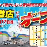 190517kariyaminato_info