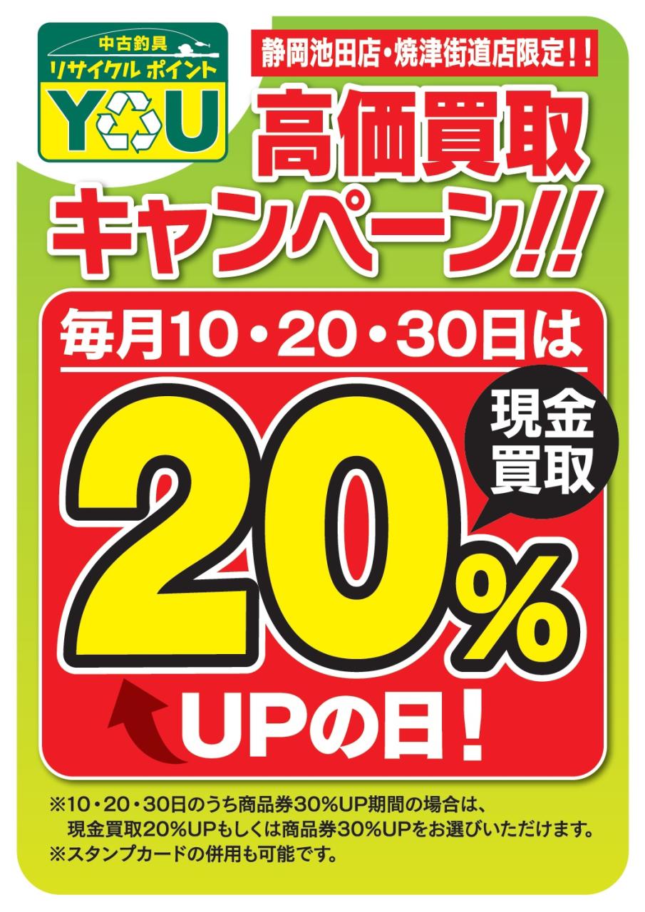 静岡池田店・焼津街道店限定!高価買取キャンペーン!!