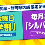 aichishizuoka_discount_title