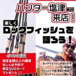 塩津様ロックフィッシュイベントポスター9月1日-452x640