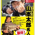 山本太郎さん9月イベント