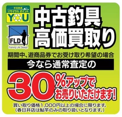 11/4(月)まで中古高価買取キャンペーンを  開催中です!!