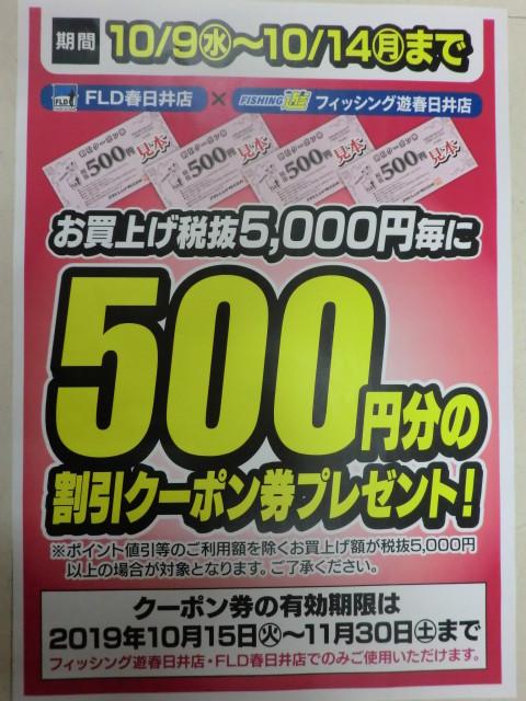 FLD春日井店オープンセール最終日!