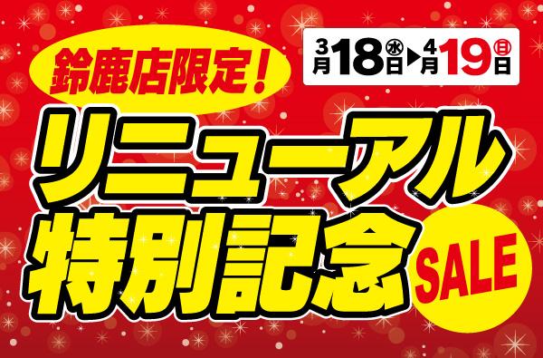 3月18日(水)~4月19日(日)まで「鈴鹿店限定!リニューアル特別記念セール」開催!