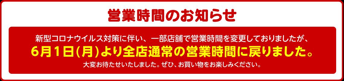 6月1日(月)より、全店通常の営業時間に戻りました。