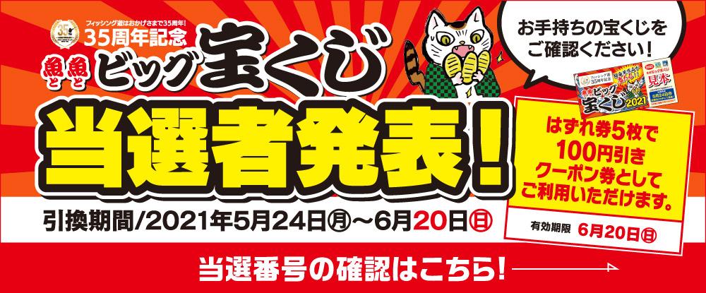 「魚魚(とと)ビッグ宝くじ2021」当選発表!
