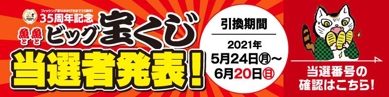フィッシング遊 35周年記念「魚魚ビッグ2021 宝くじ」当選発表!宝くじをお持ちの方はご確認ください!