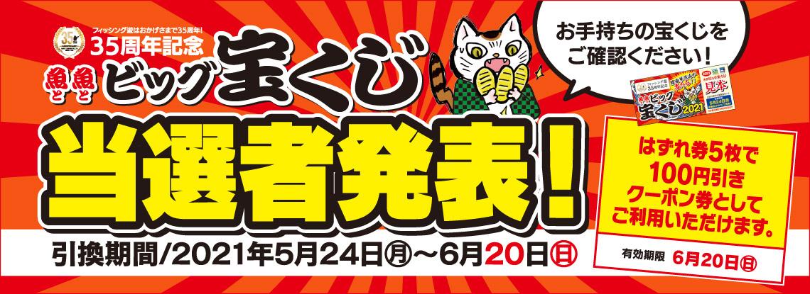 フィッシング遊 35周年記念「魚魚ビッグ宝くじ」当選者発表!