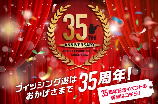 フィッシング遊 35周年記念
