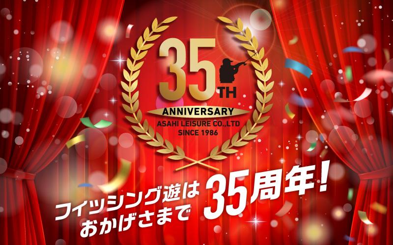 フィッシング遊 35周年企画