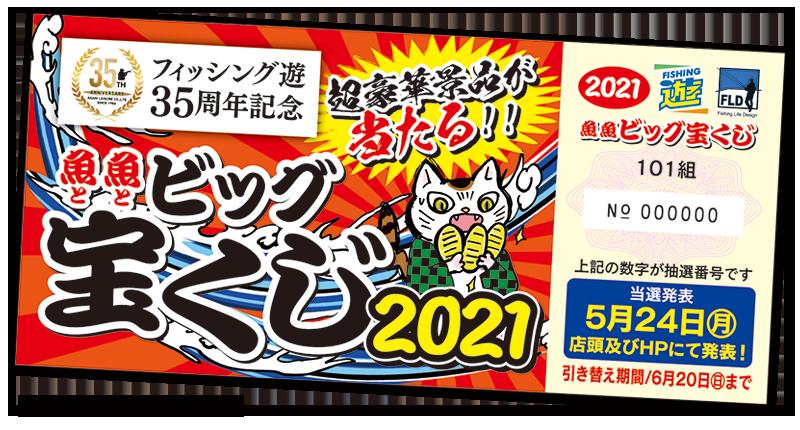 「魚魚(とと)ビッグ宝くじ2021」サンプル画像