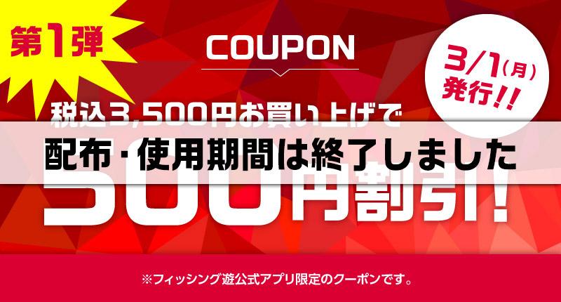 フィッシング遊アプリ限定クーポン 第1弾「税込3,500円お買い上げで500円割引」