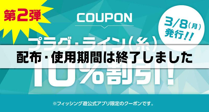 フィッシング遊アプリ限定クーポン 第2弾