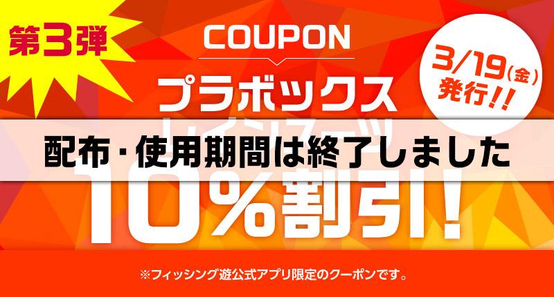 フィッシング遊アプリ限定クーポン 第3弾