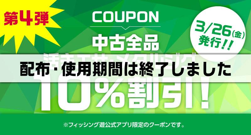 フィッシング遊アプリ限定クーポン 第4弾