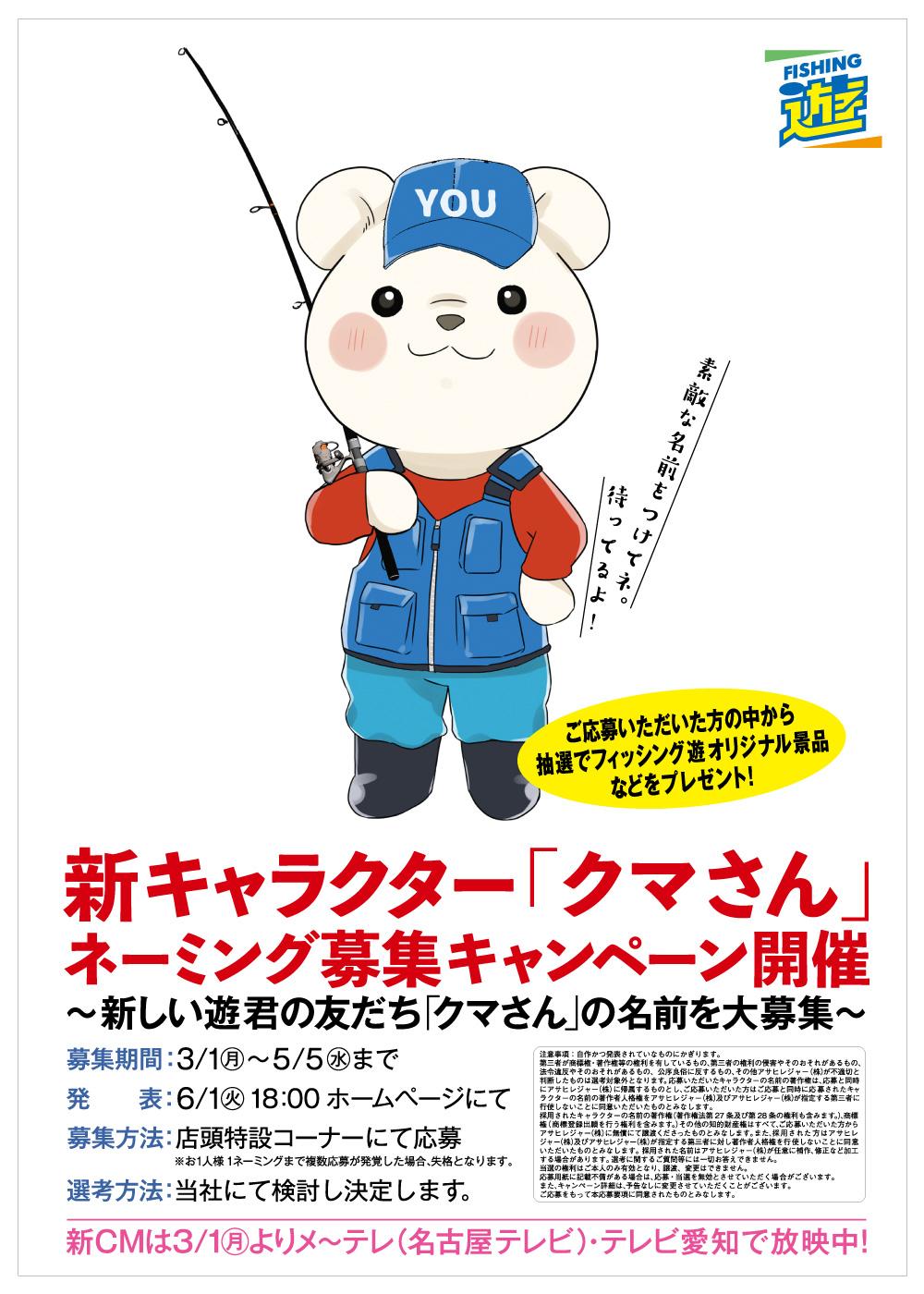 2021年3月1日(月)より、メ~テレ・テレビ愛知にて新CM放映開始します!