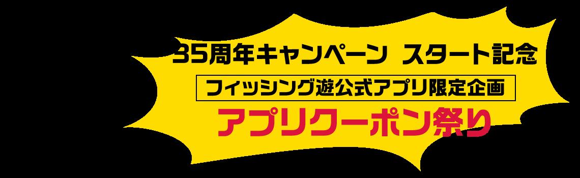 スペシャル企画2「フィッシング遊公式アプリ限定クーポン」