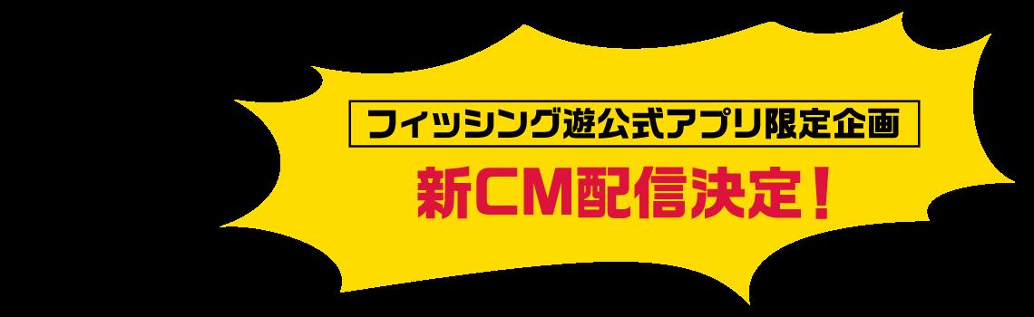 スペシャル企画4「新CM配信決定!~新キャラ名前の応募キャンペーン~」