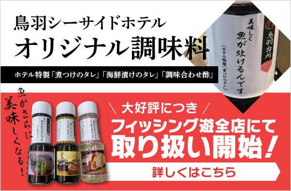 「鳥羽シーサイドホテル オリジナル調味料」フィッシング遊全店にて取り扱い開始!