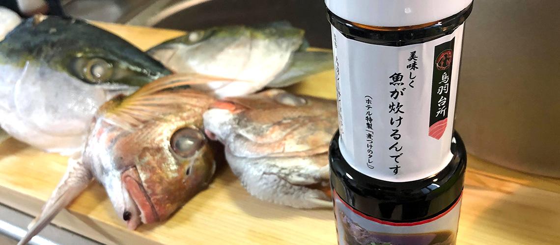 美味しく魚が炊けるんです〈ホテル特製「煮つけのタレ」〉